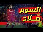 شاهد محمد صلاح يقود ليفربول إلى التفوّق على واتفورد في مباراة تاريخية