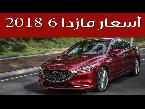 شاهد  تعرف على أسعار سيارة مازدا 6 في  2018