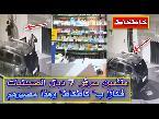 شاهد الأمن المغربي يعلن توقيف المتورّطين في سرقة صيدلية في الدار البيضاء