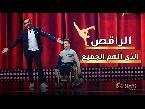 شاهد طفل مغربي من ذوي الاحتياجات الخاصة يبهر أحمد حلمي