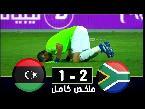 شاهد ملخص مباراة ليبيا وجنوب أفريقيا والتي انتهت بنتيجة 21
