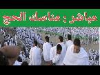 بعد عودة الحجاج من جبل عرفات
